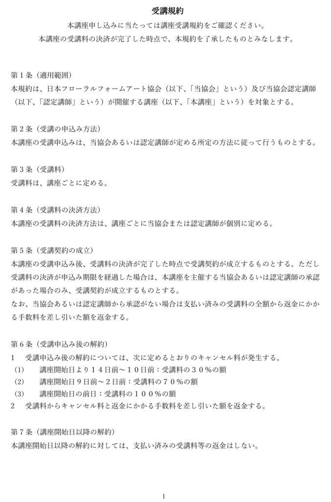 JFFAA 受講規約-1